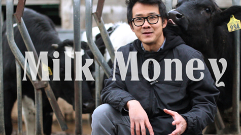 Milk Money short movie on Seed & Spark